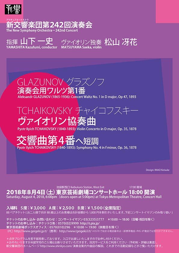 The New Symphony Orchestra, Tokyo: Recent Activities